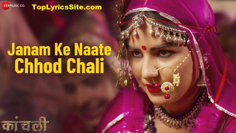Janam Ke Naate Chhod Chali Lyrics