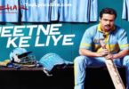 Jeetne Ke Liye Lyrics
