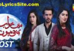 Main khwab bunti hon Lyrics