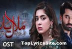 Malaal E Yaar Full OST Lyrics