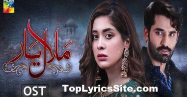 Malaal E Yaar Full OST Lyrics