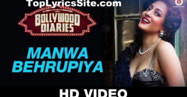 Manwa Behrupiya Lyrics