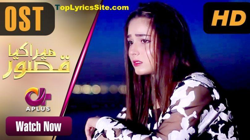 Mera Kiya Qasoor OST Lyrics