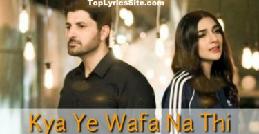 Mere Mohsin Full Song Lyrics