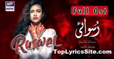 Ruswai OST Lyrics