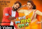 Bani Hum Shaadi Suda Ho Lyrics