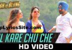 Dil Kare Chu Che Lyrics