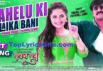 Kahelu Ki Laika Bani Lyrics