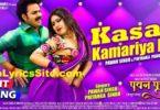 Kasal Kamariya Ho Lyrics