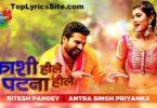 Kashi Hille Patna Hille Lyrics