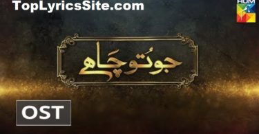 Jo Tou Chahay OST Lyrics