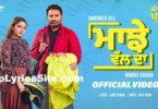 Majhe Wal Da Lyrics