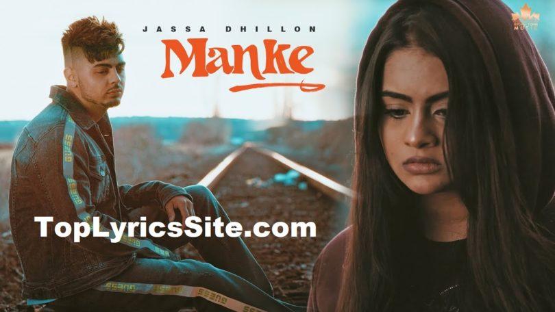 Manke Lyrics