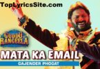 Mata Ka Email Lyrics