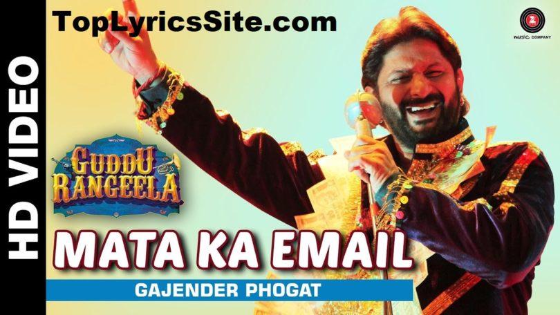 Mata Ka Email Lyrics