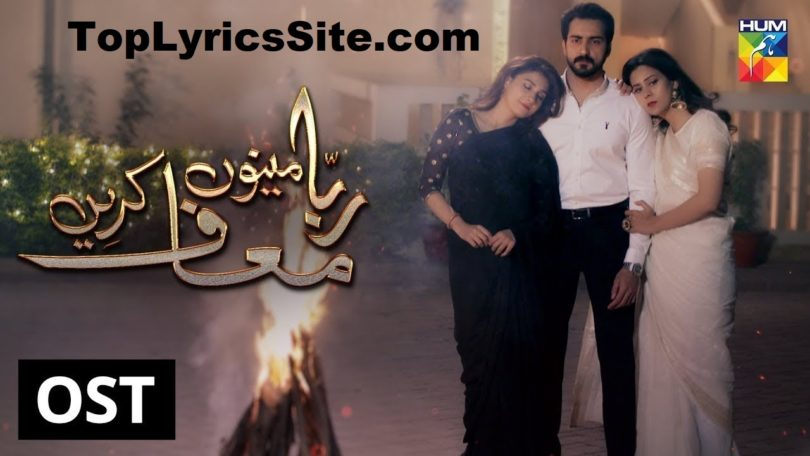 Rabba Mainu Maaf OST Lyrics