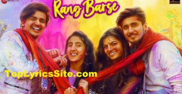 Rang Barse Lyrics