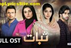 Sabaat OST Lyrics