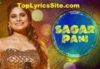 Sagar Pani Lyrics