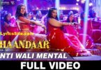 Senti Wali Mental Lyrics