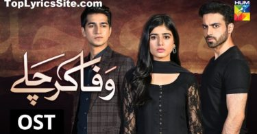 Wafa Kar Chalay OST Lyrics