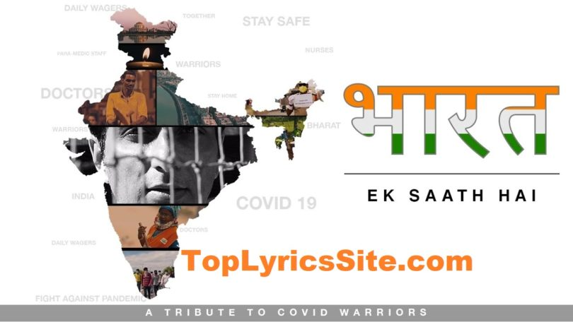 Bharat Ek Saath Hai Lyrics
