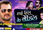 High Heel Ke Sendil Lyrics