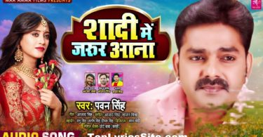 Shadi Me Jarur Aana Lyrics