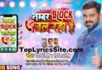 Number Block Chal Raha Hai Lyrics