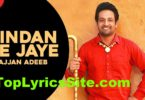 Pindan De Jaye Lyrics
