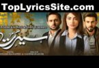 SEERAT OST LYRICS