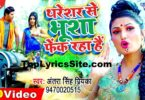 Thareshar Se Bhusha Fek Lyrics