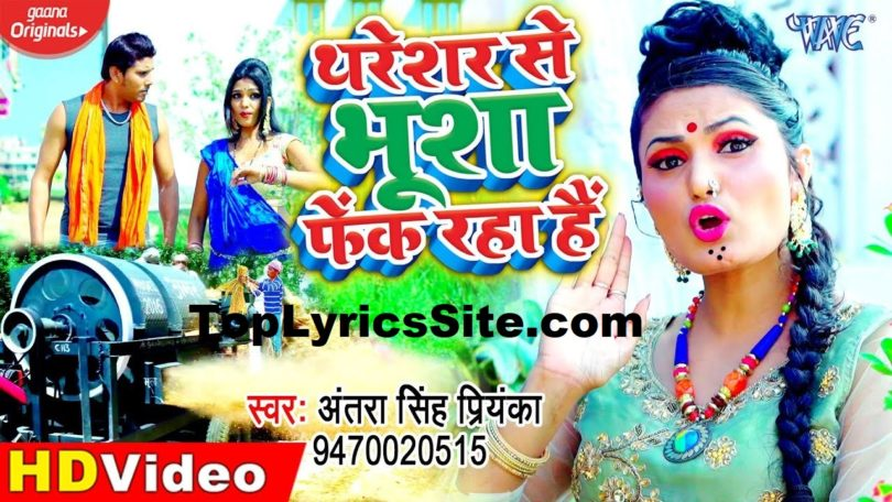 Thareshar Se Bhusha Fek Lyrics