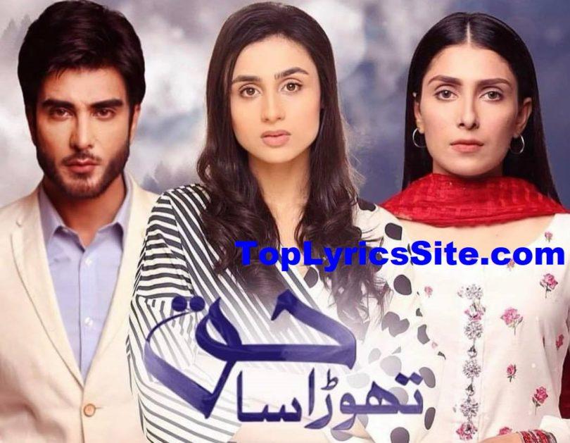 Thora Sa Haq Drama Review
