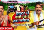 Tractor Me Chalo Gori Hawa Lagega Lyrics