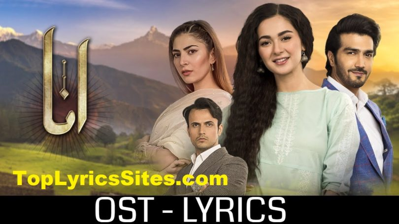 Anaa ost lyrics