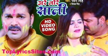 Are More Saali lyrics
