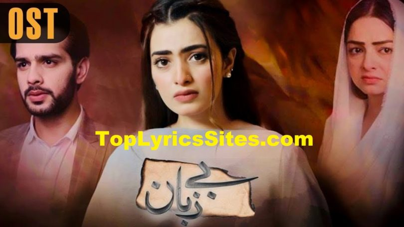 Bezuban OSaT Drama Full Lyrics