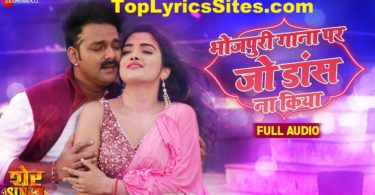 Bhojpuri Gaana Par Jo Dance Lyrics