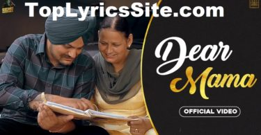 Dear Mama Lyrics