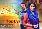 Dil e Nadan OST Lyrics