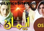 Emaan Full OST Lyrics