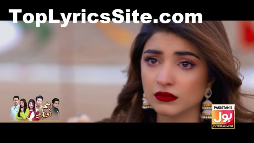 Hum Usi Kay Hain OST Lyrics