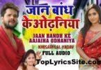 Jaan Bandh Ke Odhaniya Lyrics
