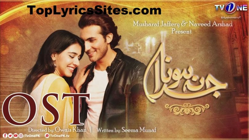 Juda Na Hona OST Lyrics