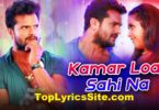 Kamar Load Sahi Na Lyrics