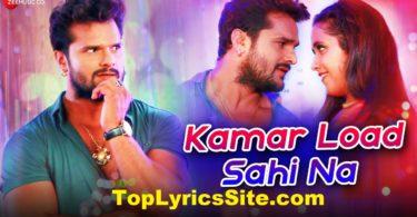 Kamar Load Sahi Na Lyrics