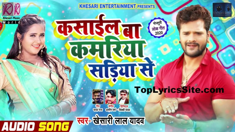 Kasail Ba Kamariya Sadiya Se Lyrics