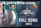 Khamoshi Ost lyrics
