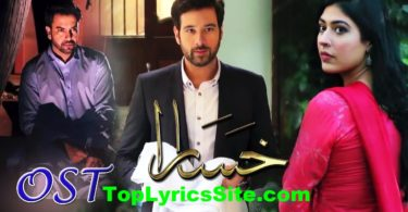 Khasara OST lyrics